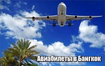 Наличие ицены билетов на самолет билеты кемерово-москва на самолете