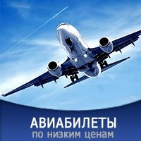 Авиабилеты по низким ценам