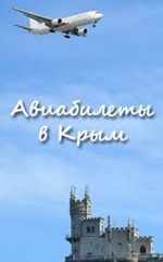 Льготные авиабилеты в Крым