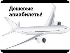 Дешевые авиабилеты Симферополь Москва