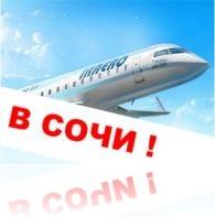 в Сочи на самолете из Москвы