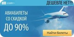Купить билет на самолет недорого
