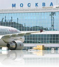 Купить билет на самолет Москва