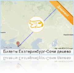 Билеты в сочи из екатеринбурга на самолете