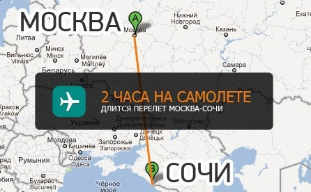 купить авиабилет москва адлер