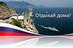 Когда начинается льготный период перелетов в Крым
