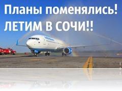 Авиабилеты Сочи 2016 год