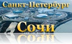 Петербург Сочи авиабилеты