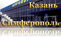 Авиабилеты Казань Симферополь прямой рейс