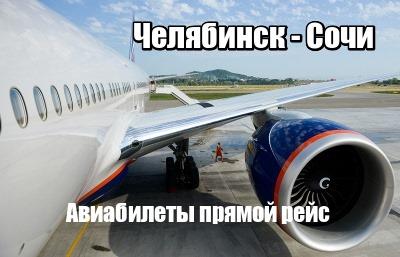Цена билет на самолет челябинск сочи прямой билет на самолет самара сочи цена прямой рейс