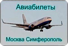 Авиабилеты из Москвы в Симферополь (2)