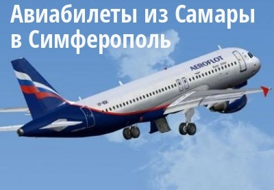 самара симферополь авиабилеты прямой рейс 2017