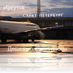 Дешевые авиабилеты Иркутск Санкт-Петербург