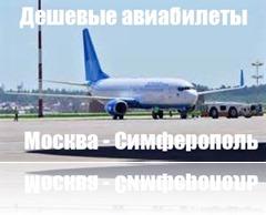Дешевые авиабилеты Москва Симферополь