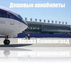 Дешевые авиабилеты Москва Калининград