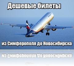 Дешевые билеты из Симферополя до Новосибирска