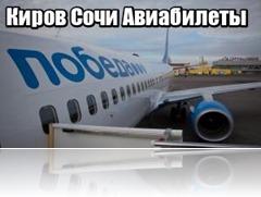 Киров Сочи Авиабилеты