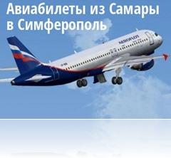 Авиабилеты из Самары в Симферополь