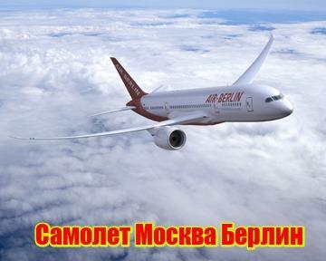 Цена на билеты самолет москва берлин бланк заказа авиабилетов