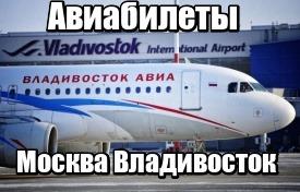 Билеты на самолет во владивосток дешево цена на билет на самолет грозный
