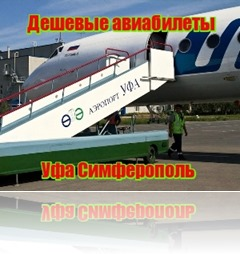 Дешевые авиабилеты Уфа Симферополь