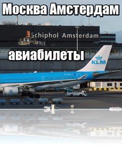 Москва Амстердам авиабилеты