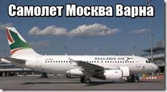 Самолет Москва Варна