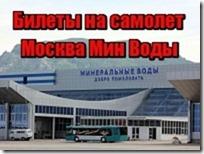 Билеты на самолет Москва Минеральные Воды