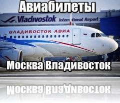 Авиабилеты Москва Владивосток дешево