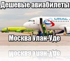 Дешевые авиабилеты Москва Улан-Уде