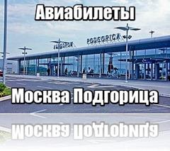 Москва Подгорица авиабилеты