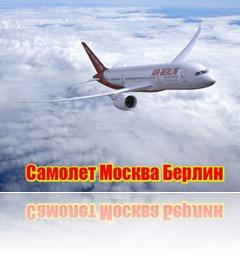 Самолет Москва Берлин