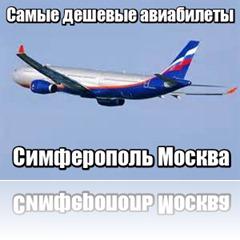Самые дешевые авиабилеты Симферополь Москва