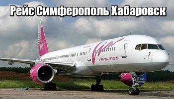 авиабилеты на прямые рейсы хабаровск симферополь
