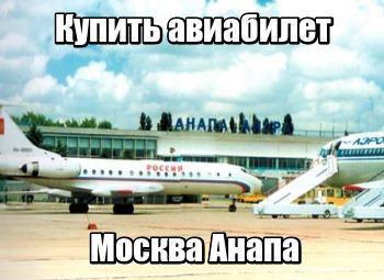 Купить авиабилет до анапы цена самолет до москвы сколько стоит билет