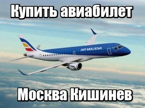 билеты на самолет с алматы в павлодар