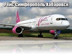 Рейс Симферополь Хабаровск