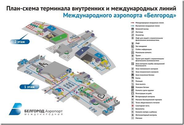 План-схема аэропорта Белгород