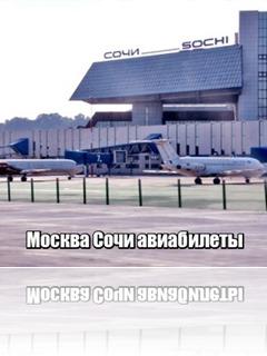 Москва Сочи авиабилеты