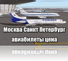 Москва Санкт Петербург авиабилеты цена