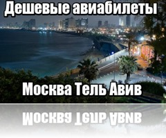 Дешевые авиабилеты Москва Тель Авив