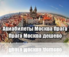 Авиабилеты Москва Прага Москва дешево