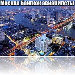 Москва Бангкок авиабилеты