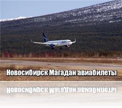 Новосибирск Магадан авиабилеты