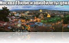 Москва Тбилиси авиабилеты цена