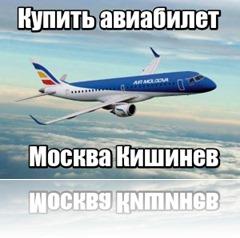 Купить авиабилет Москва Кишинев