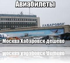 Авиабилеты Москва Хабаровск дешево