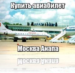 Купить авиабилет Москва Анапа