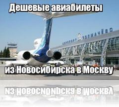 Дешевые авиабилеты из Новосибирска в Москву