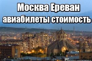 Стоимость билета до еревана на самолете из москвы купить билет на самолет в гугле